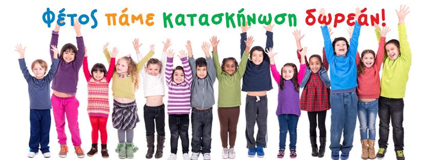 Δωρεάν Κατασκήνωση σε 60.000 παιδιά από τον ΟΑΕΔ για το 2017.