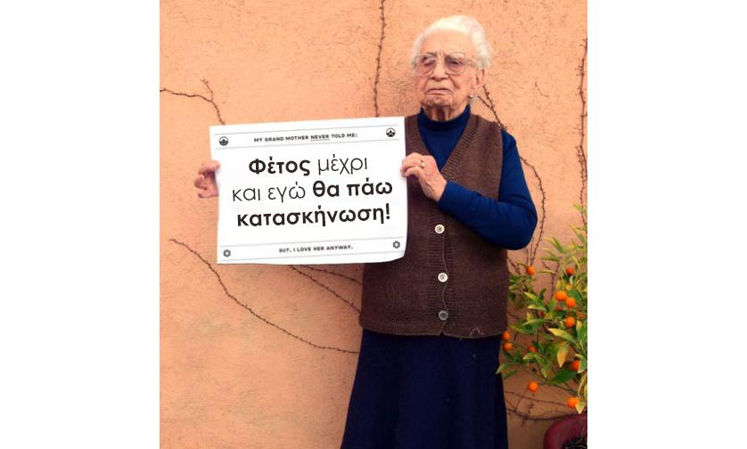 Η γιαγιά πάει κατασκήνωση